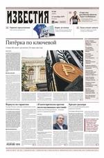 Известия 200-2019 ( Редакция газеты Известия  )
