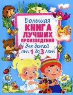 Большая книга лучших произвед. для детей от 1 до 3