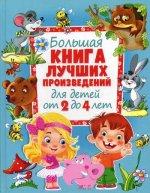 Большая книга лучших произвед. для детей от 2 до 4