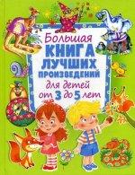 Большая книга лучших произвед. для детей от 3 до 5