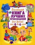Большая книга лучших произвед. для детей от 4 до 6