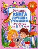 Большая книга лучших произвед. для детей от 5 до 7