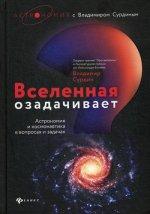 Вселенная озадачивает: астрономия и космонавтика