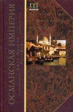 Джон Бальфур: Османская империя. Шесть столетий от возвышения до упадка. XIV-XX вв