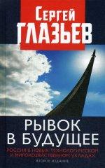 Рывок в будущее. Россия в новых технологическом и мирохозяйственном укладах. 2-е изд