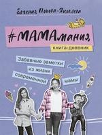 #МАМАмания. Забавные заметки из жизни современной мамы. Книга-дневник