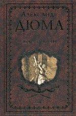 Эмма Лайонна: роман в 2 т. Т.2 (16+)