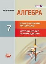 Алгебра. 7 класс. Дидактический материал. Методические материалы. ФГОС