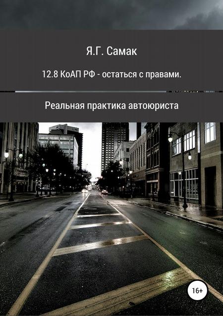 12.8 КоАП РФ – остаться с правами. Реальная практика автоюриста