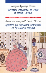 История кавалера де Грие и Манон Леско = Ніstoire du chevalier des Grieux et de Manon Lescaut