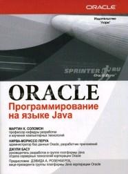 Oracle Программирование на языке Java