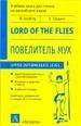 Повелитель мух. Учебная книга для чтения на английском языке