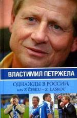 Однажды в России, или Z Cesku - Z lascou
