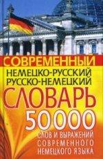Современный немецко-русский, русский-немецкий словарь. 50 000 слов