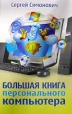 Большая книга персонального компьютера