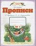 """Прописи к """"Букварю"""" Т. М. Андриановой. Для 1 класса четырехлетней начальной школы. Тетрадь № 1"""