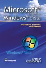 Microsoft Windows Vista. Краткое руководство