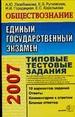 ЕГЭ 2007. Обществознание: типовые тестовые задания