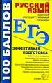 Русский язык. Эффективная подготовка к ЕГЭ