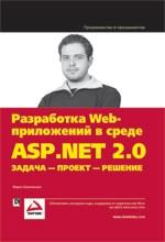 Разработка Web-приложений в среде ASP.NET 2.0. Задача-проект-решение