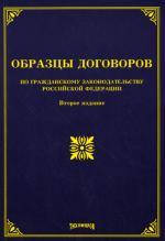 Образцы договоров по гражданскому законодательству РФ. 2-е изд. допол. и перераб