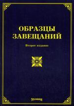 Образцы завещаний. 2-е издание