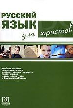 Русский язык для юристов
