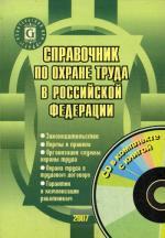 Справочник по охране труда в РФ. 11-е изд., перераб. и доп. (+ CD)