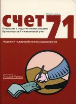 Счет 71. Операции с подотчетными лицами: бухгалтерский и налоговый учет. 4-е изд., перераб. и доп