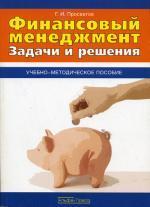Финансовый менеджмент: задачи и решения. Просветов Г.И