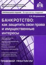 Банкротство: как защитить свои права и имущественные интересы. Исправников С.А., под ред. Касьяновой Г.Ю