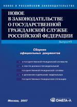 Новое в законодательстве о государственной гражданской службе Российской Федерации. Выпуск 1