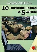 1С: Торговля + Склад за 5 занятий