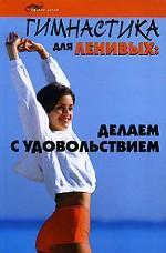 Гимнастика для ленивых: делаем с удовольствием