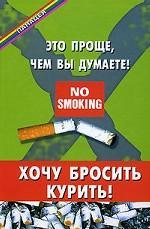 Хочу бросить курить! Это проще, чем вы думаете