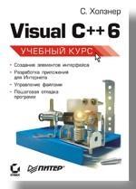Visual C++ 6. Учебный курс