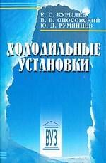 Холодильные установки. Учебник для студентов вузов