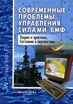 Современные проблемы управления силами ВМФ. Теория и практика