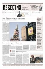 Известия 203-2019 ( Редакция газеты Известия  )