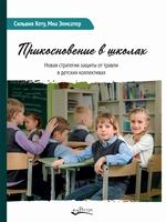 Прикосновение в школах. Новая стратегия защиты от травли в детских коллективах