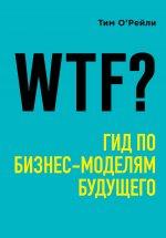 WTF?: Гид по бизнес-моделям будущего