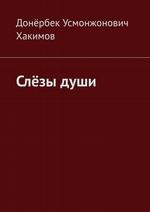 Слёзыдуши ( Донёрбек Хакимов  )