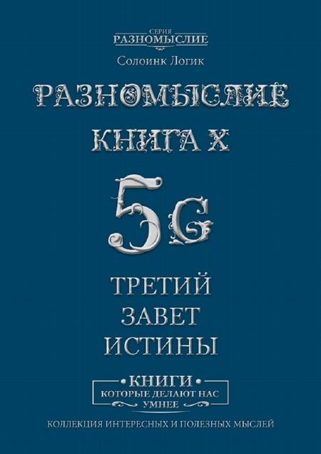 Разномыслие5G