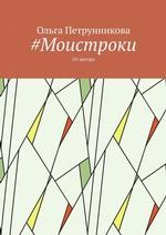 #Моистроки. От автора