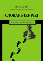 Словарь IZI-PIZI. Запоминалки английского