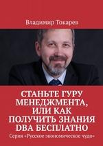 Станьте гуру менеджмента, или Как получить знания DBA бесплатно. Серия «Русское экономическое чудо»