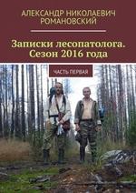 Записки лесопатолога. Сезон 2016года. Часть первая