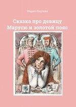 Сказка про девицу Марусю и золотой пояс
