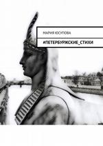 #Петербуржские_стихи