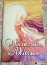 Женская магия. 4-е изд